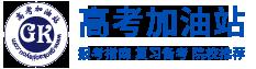 高考加油站|高校招生信息|高校招生|高考网_中国高考加油站