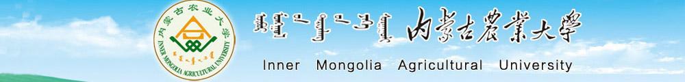 内蒙古农业大学简介