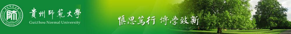 贵州师范大学2013年招生计划(江
