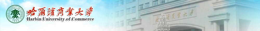 哈尔滨商业大学2010年本科招生章