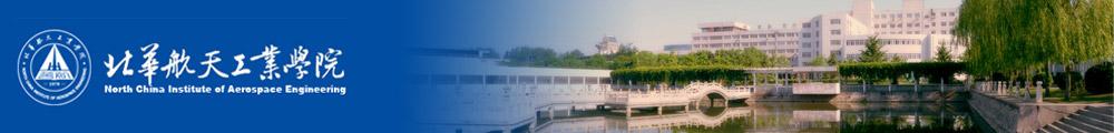 北华航天工业学院2008年招生章程