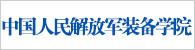 中国人民解放军装备学院简介