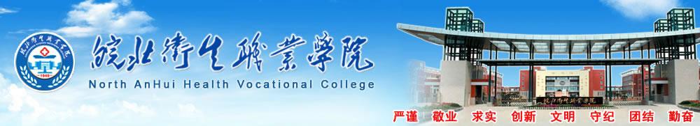 皖北卫生职业学院2015年招生简章
