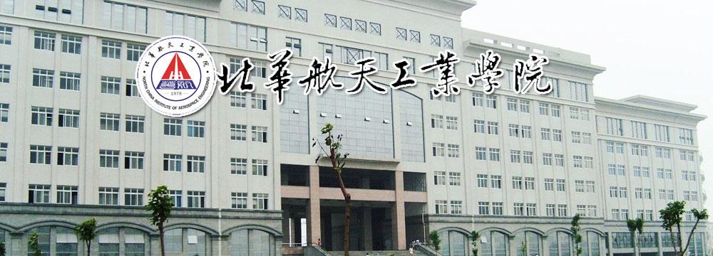 北华航天工业学院成人招高考招生简介
