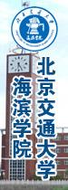 北京交通大学海滨学院对联大图