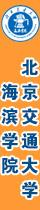 北京交通大学海滨学院对联小图
