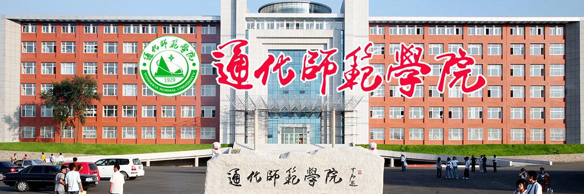 通化师范学院2016年招生章程