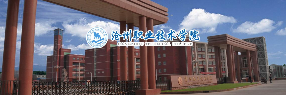 沧州职业技术学院2016年高考招生
