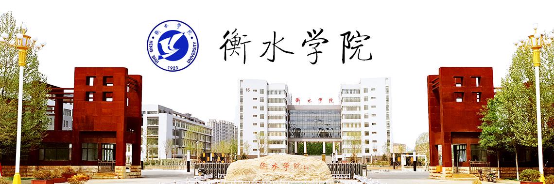 衡水学院2018年招生章程