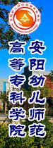 安阳幼儿师范高等专科学校大图