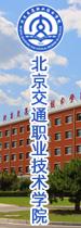 北京交通职业技术学院对联大图