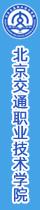 北京交通职业技术学院对联小图