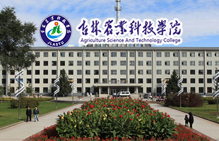 吉林农业科技学院